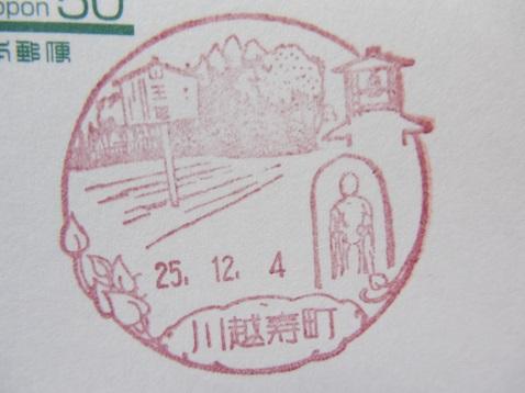 川越寿町郵便局の風景印