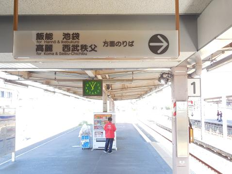 西武池袋線の東飯能駅@飯能市D
