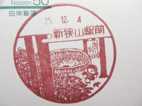 新狭山駅前郵便局の風景印