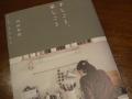 ナンフェア 内田さんの新刊