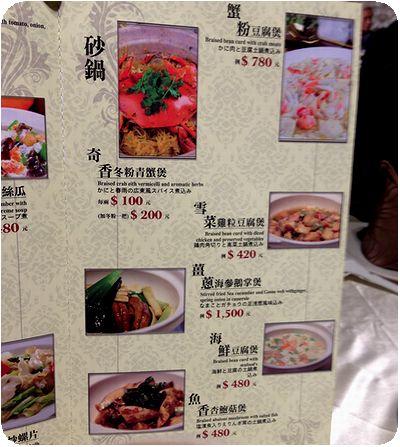 吉品海鮮餐廳メニューの1部
