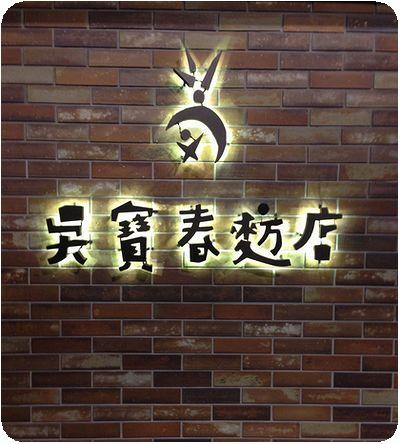 吳寶春麵包店外観