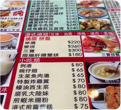 HongKong茶水メニュー
