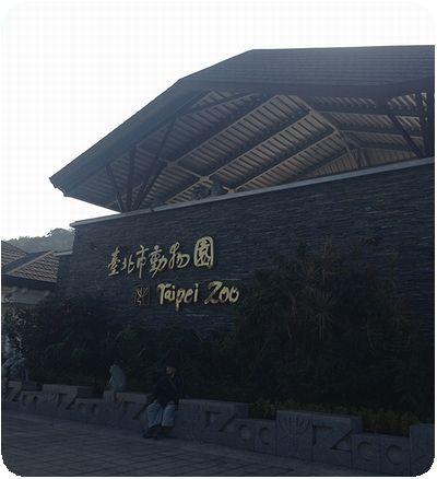 台北市立動物園外観