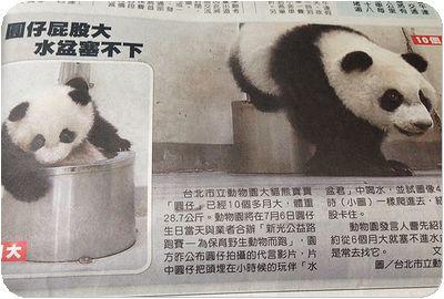 台北市立動物新聞