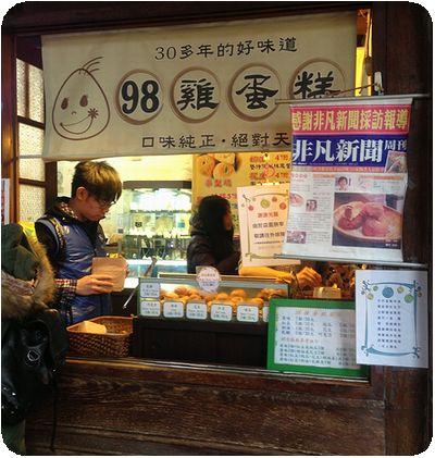 三峡老街カステラ店