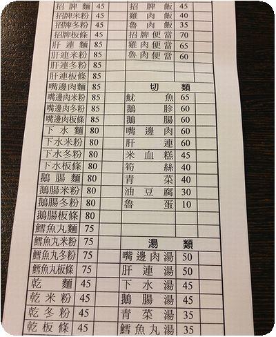 建弘雞肉飯(錦州店) メニュー
