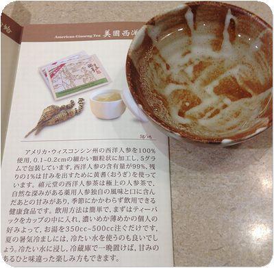 禧元堂お茶