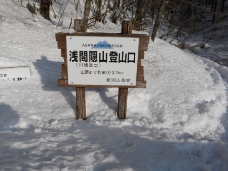 140309浅間隠山s