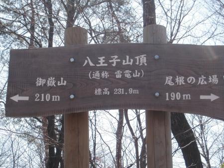 140315鹿田山 (3)s