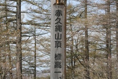 140508赤久縄山s