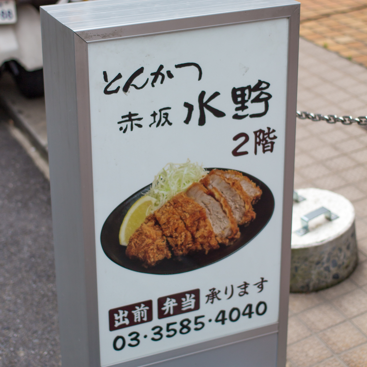 赤坂カレー夏の陣(1)