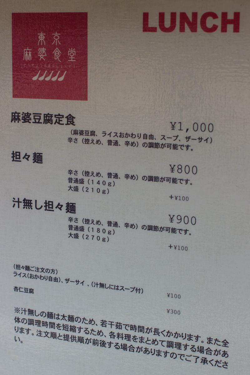 東京麻婆食堂(3)