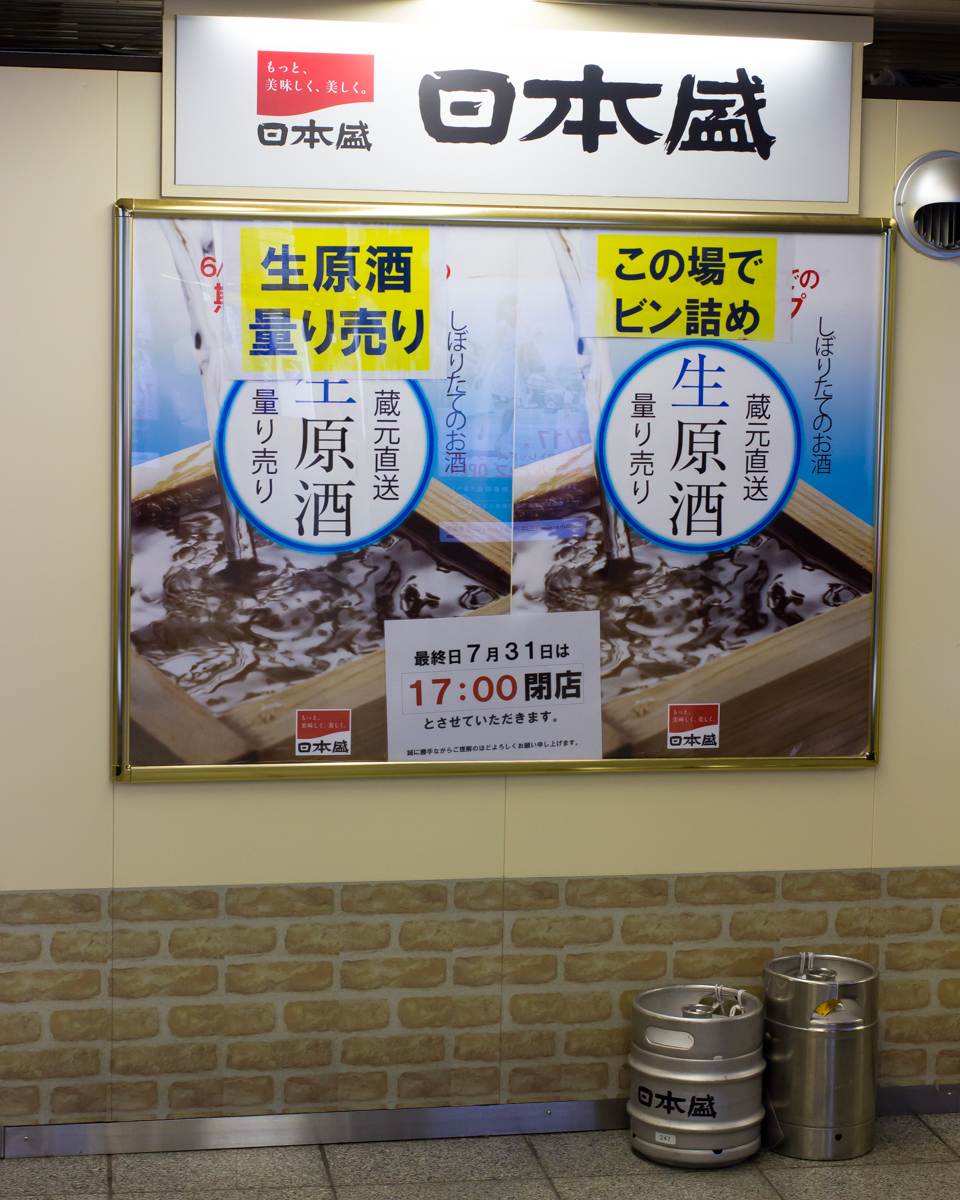 日本盛量り売り店舗(1)