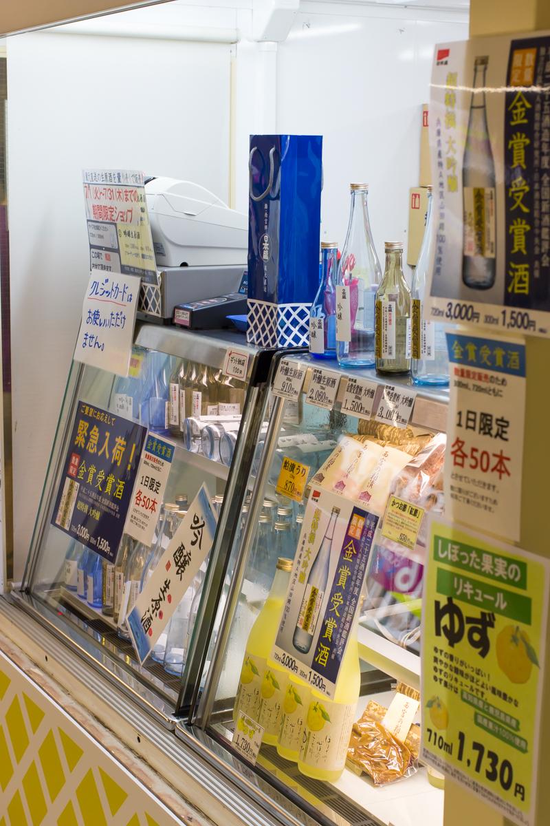 日本盛量り売り店舗(3)