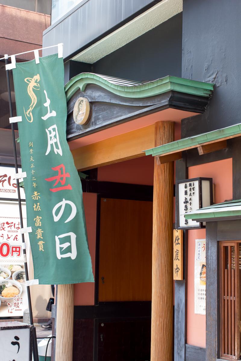 赤坂「ふきぬき」ひつまぶし(1)