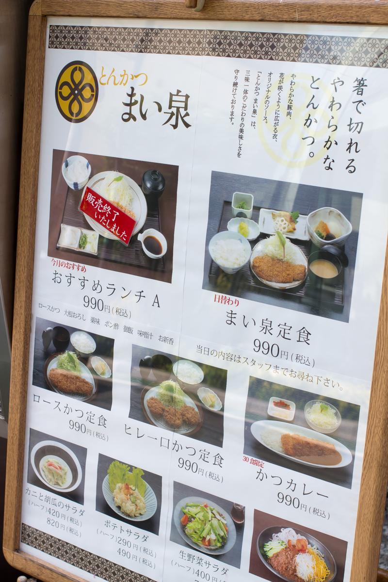 まい泉青山本店(1)