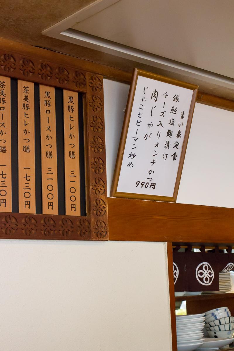まい泉青山本店(2)