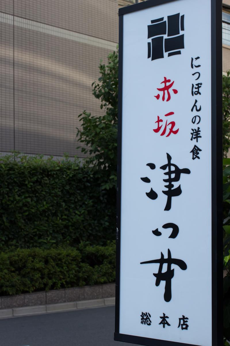 赤坂 津つ井(メインイメージ)