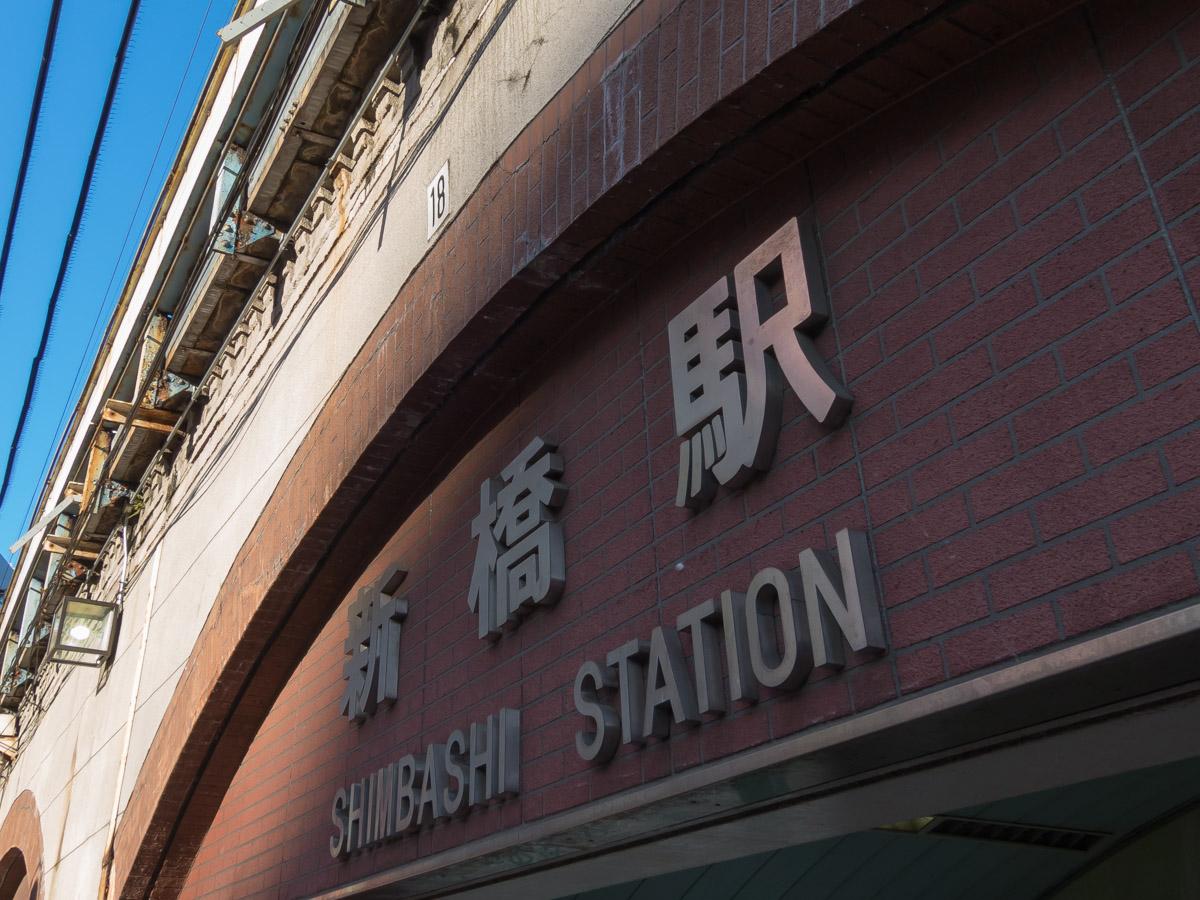 新橋散策(1)