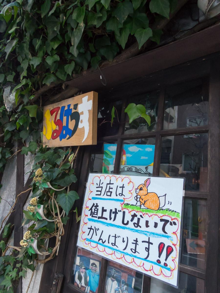 新橋散策(7)