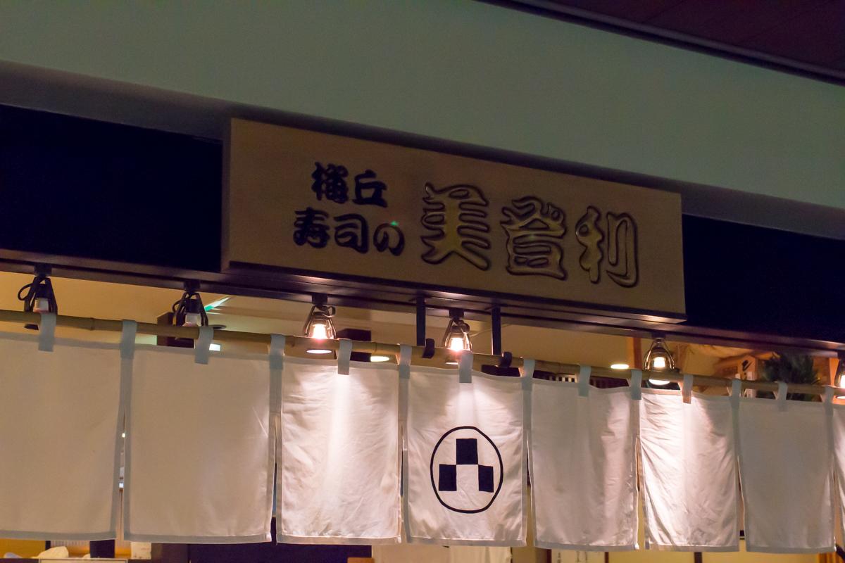 寿司の美登利 赤坂店(メインイメージ)