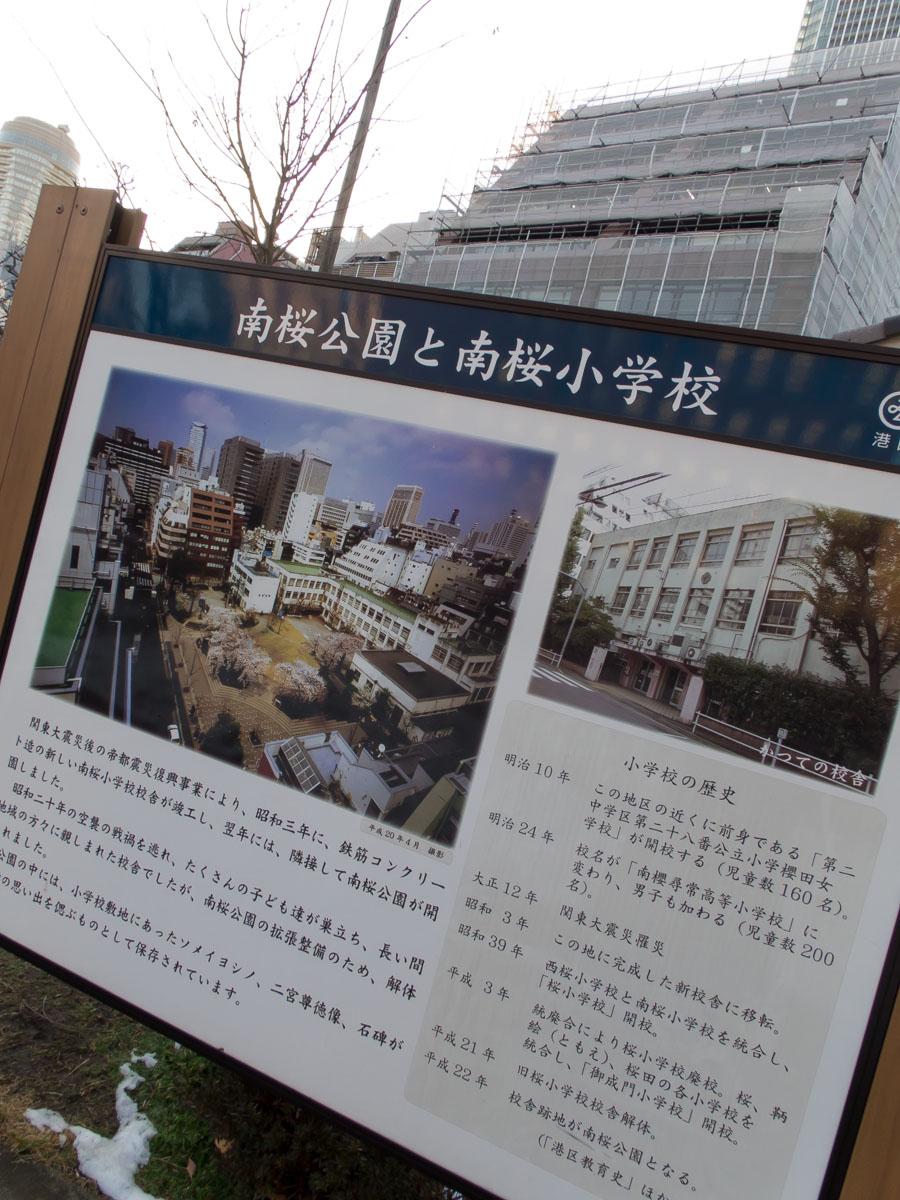新橋散策(23)