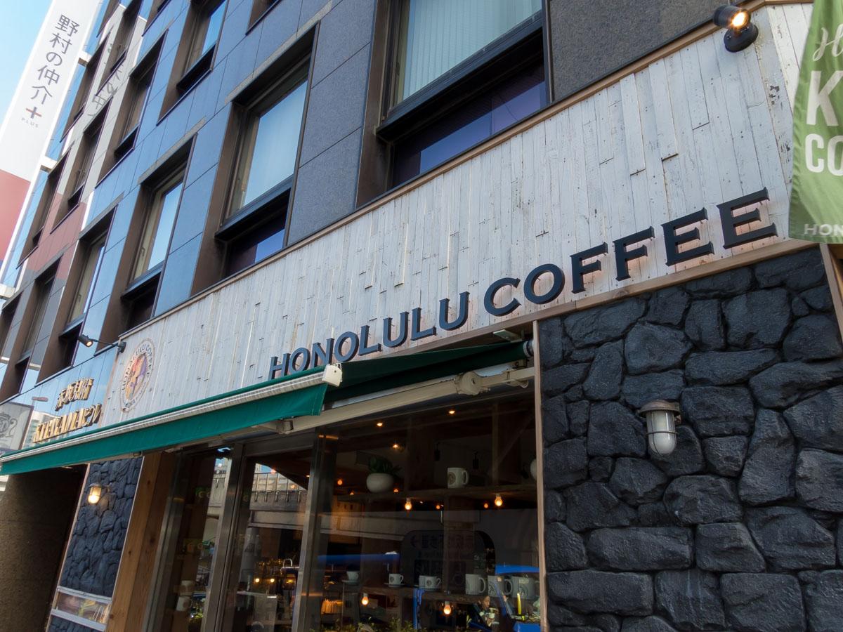 ホノルルコーヒー(1)