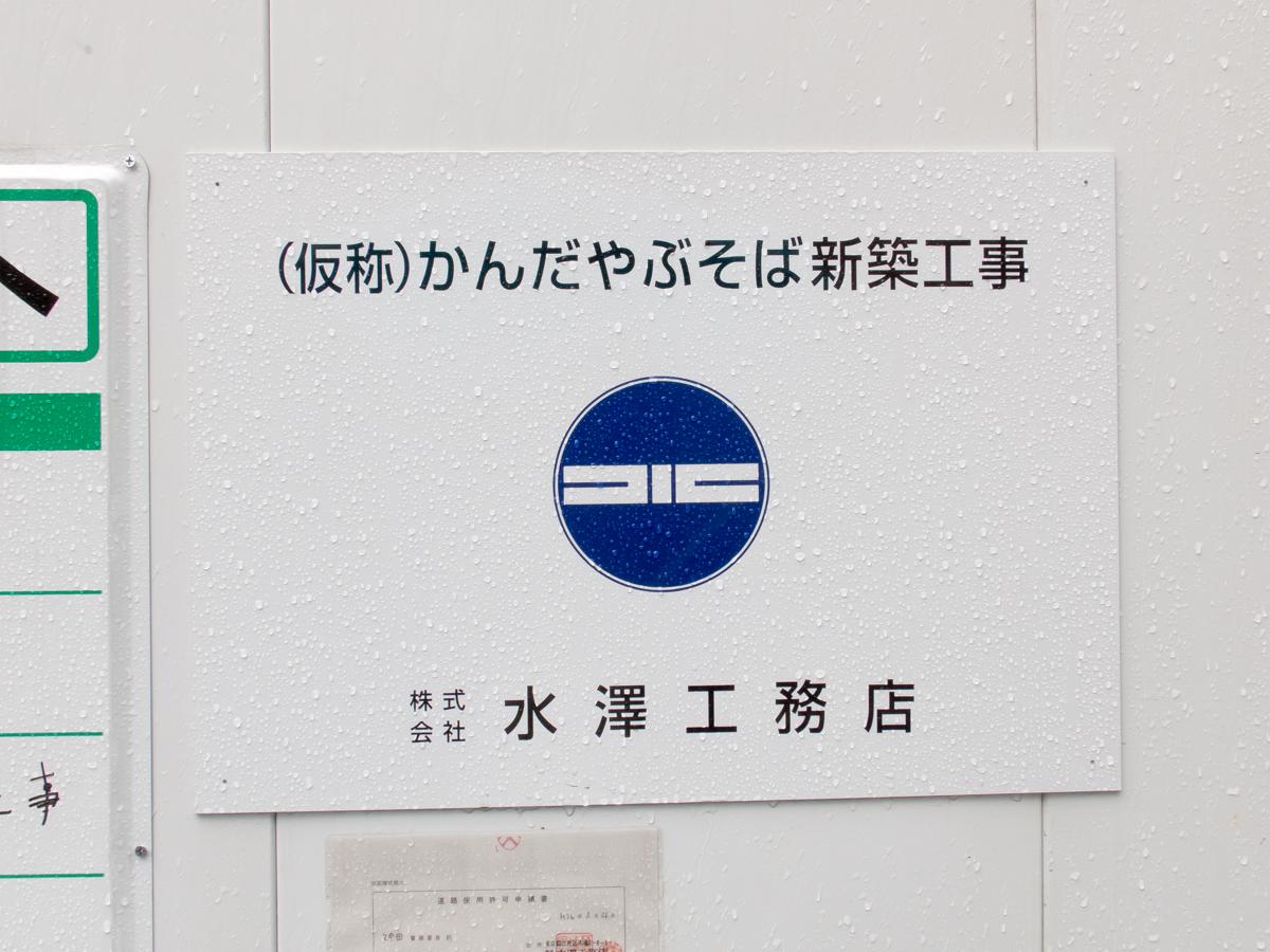 神田散策(14)