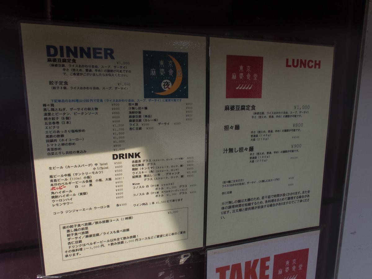 東京麻婆食堂(7)
