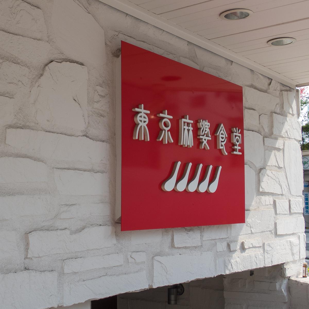 東京麻婆食堂(8)