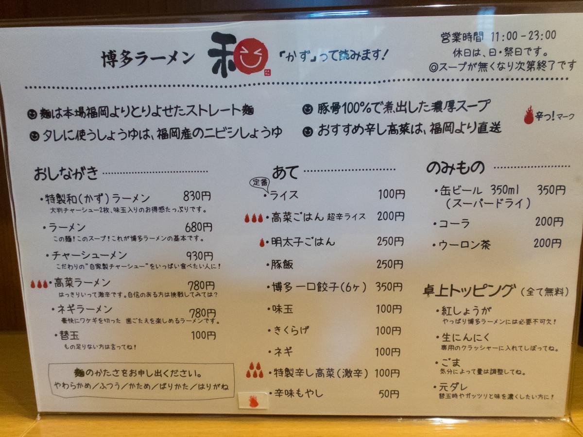 博多ラーメン和(1)