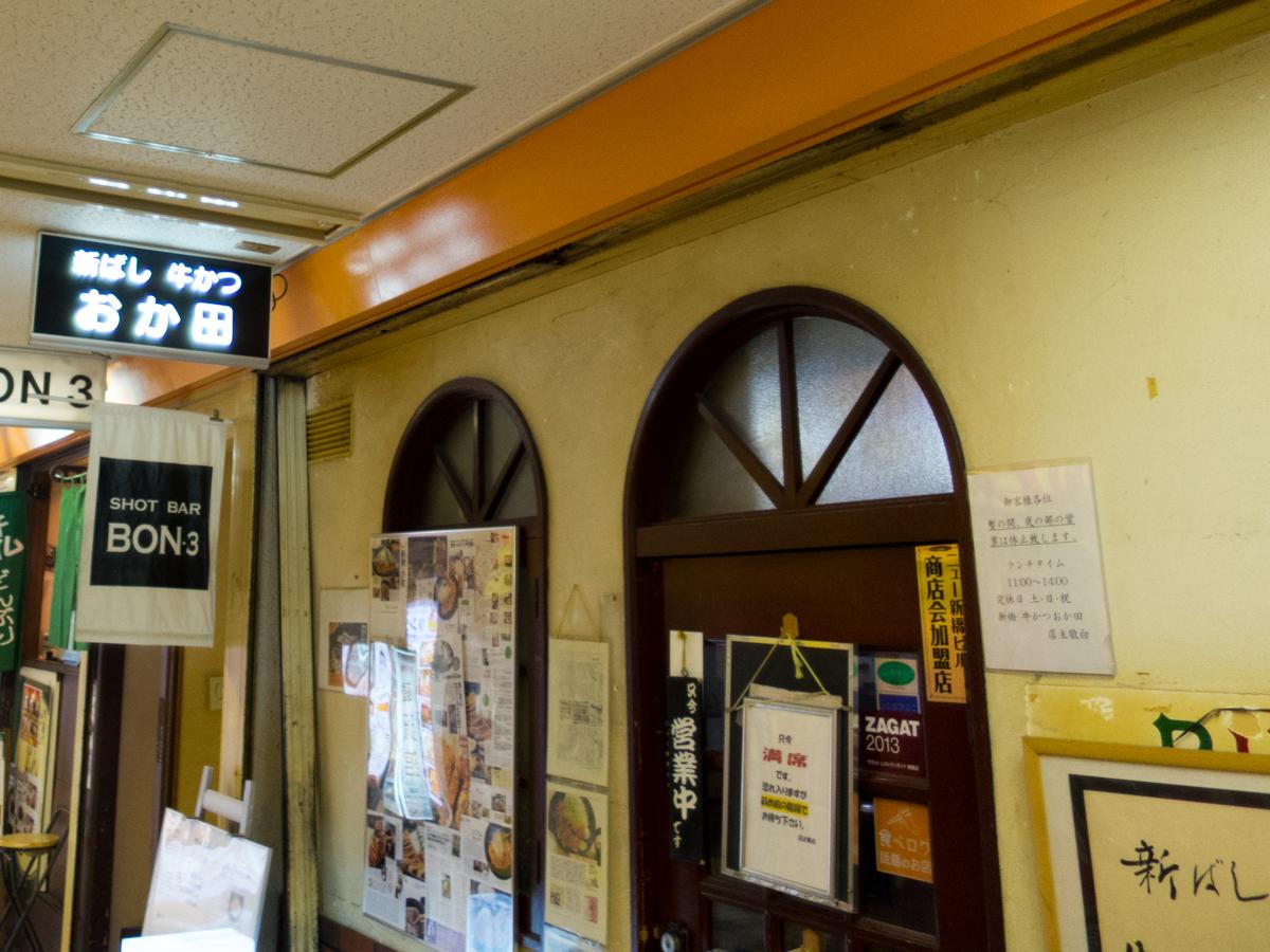 牛かつおか田(2)