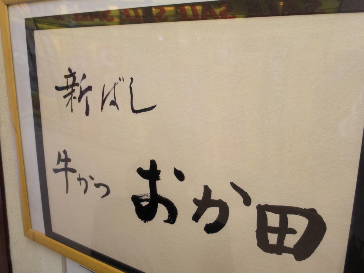 牛かつおか田(3)