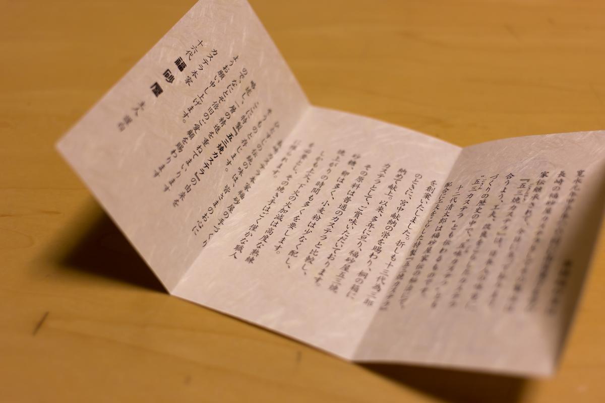 福砂屋カステラ(6)