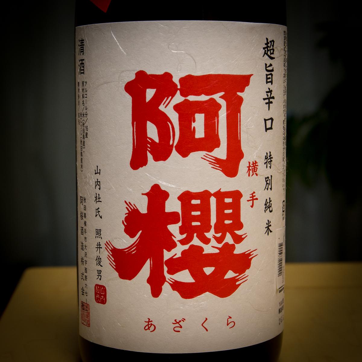 阿櫻(3)