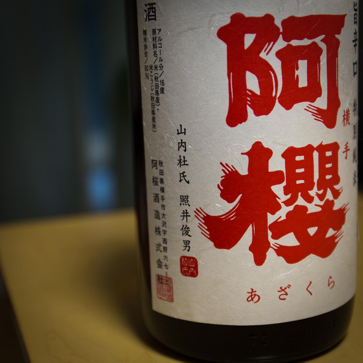 阿櫻(4)
