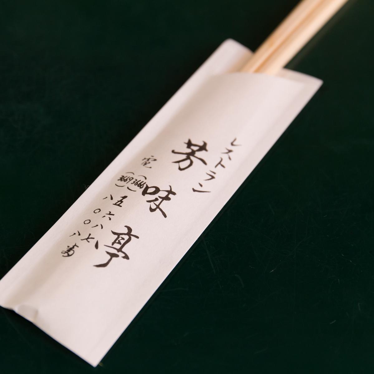 芳味亭(6)