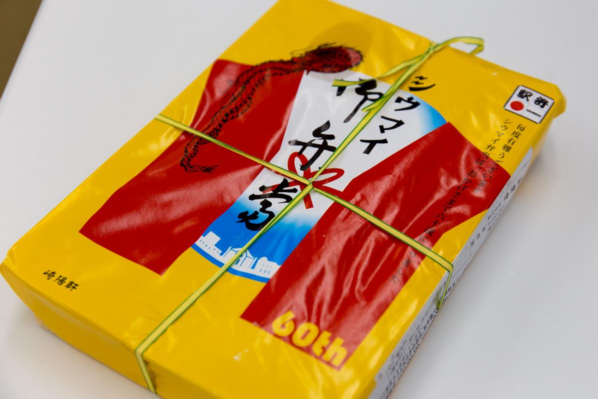 シウマイ弁当60周年(1)