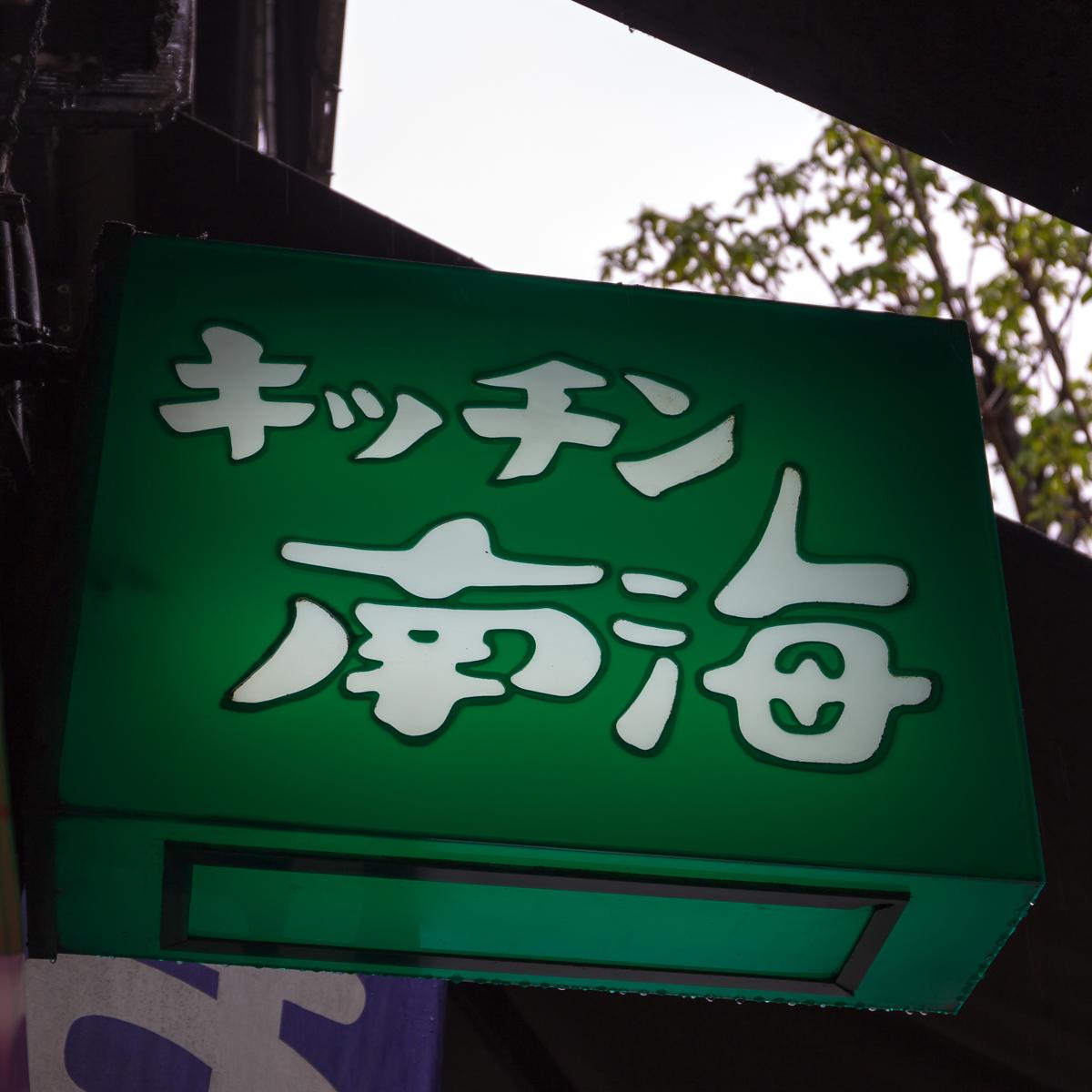 キッチン南海(3)