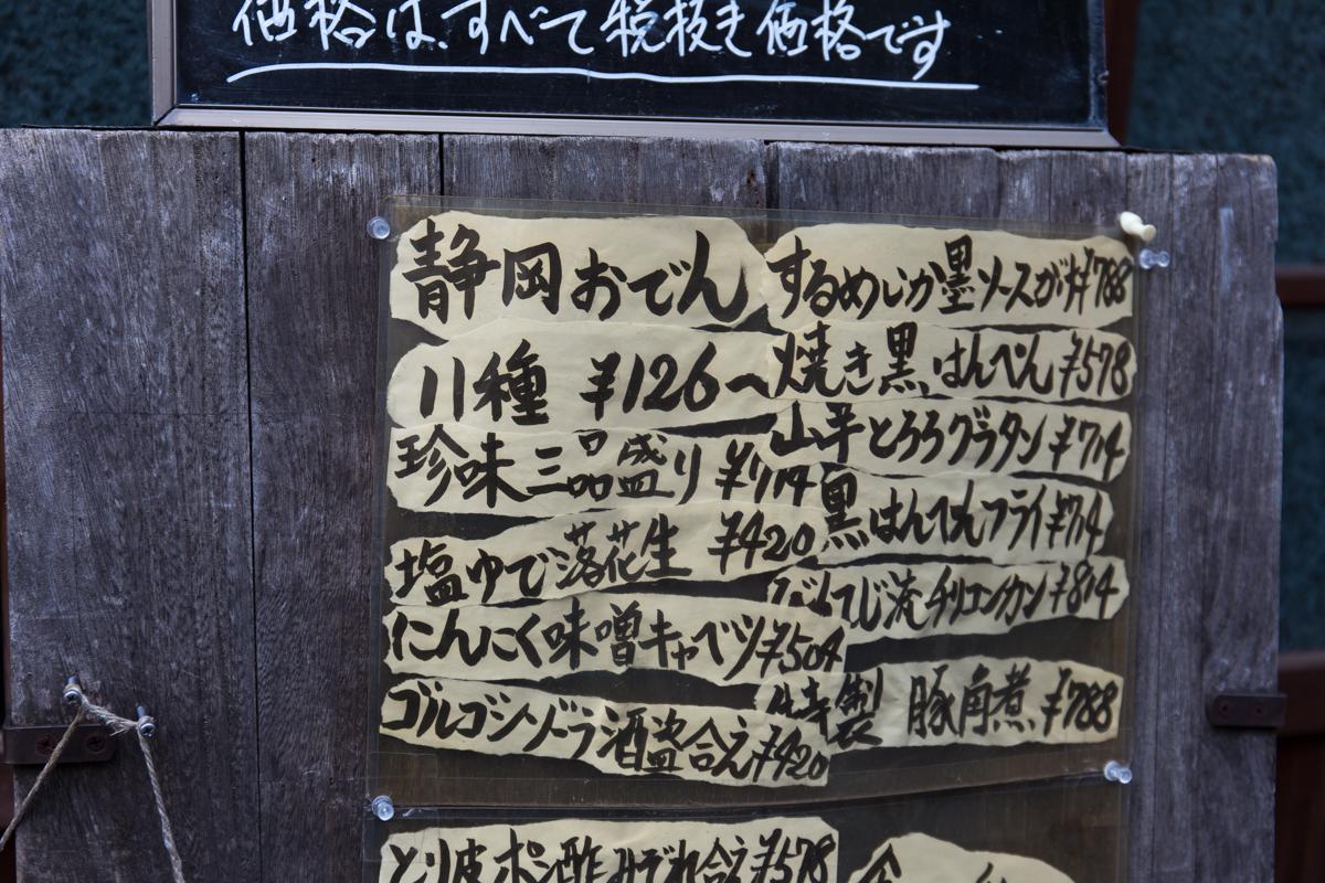 浅草橋散策(10)