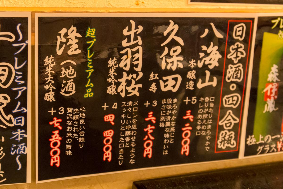 とある居酒屋(1)