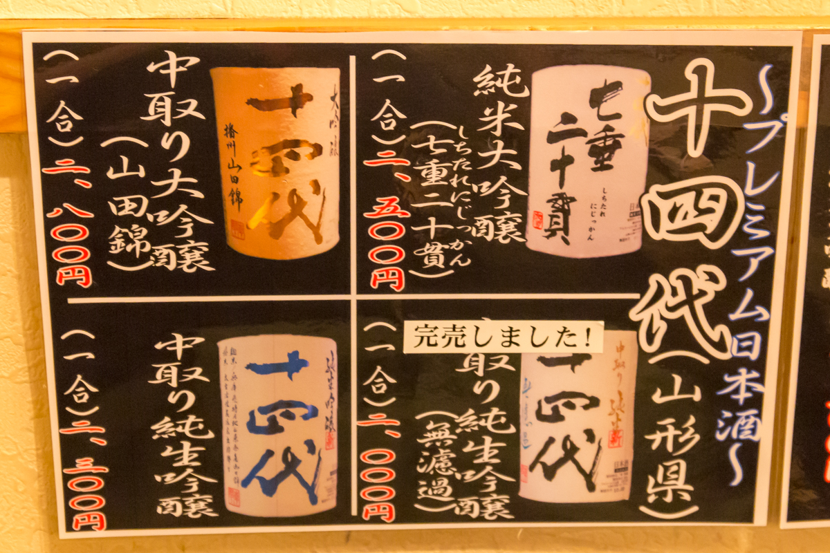 とある居酒屋(2)