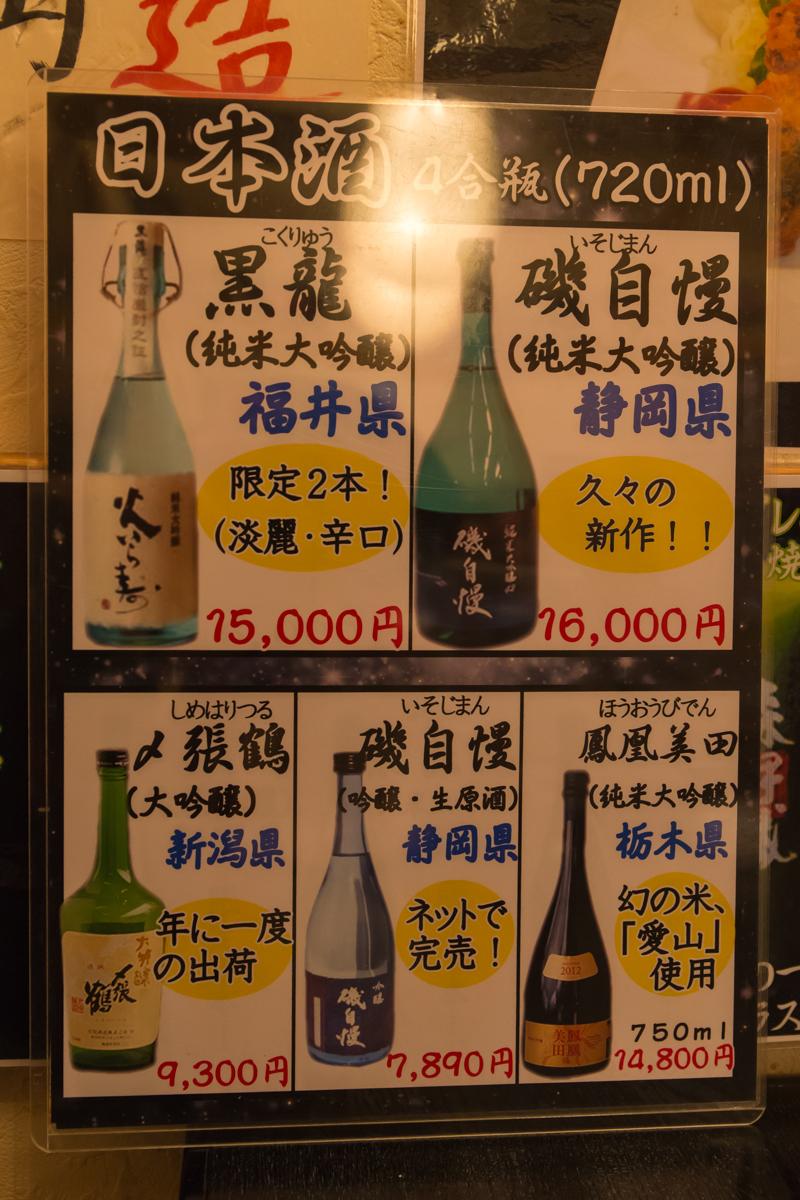 とある居酒屋(5)