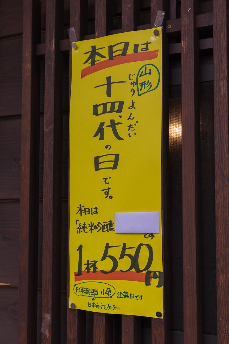 稲毛屋(1)