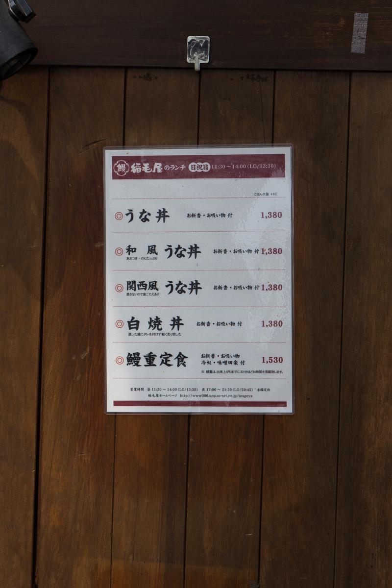 稲毛屋(2)