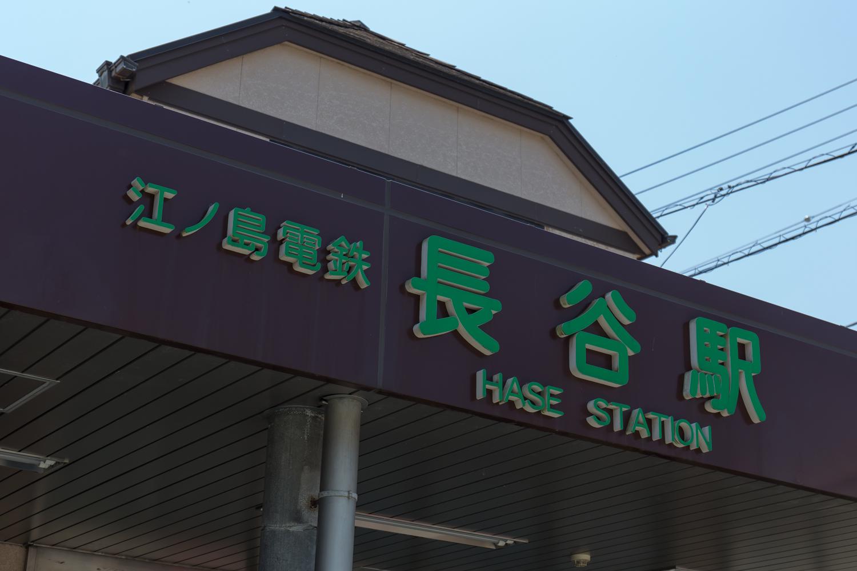 長谷寺散策(タイトルイメージ)