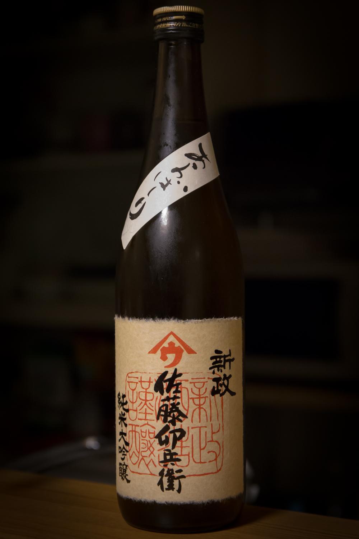 佐藤卯兵衛(1)