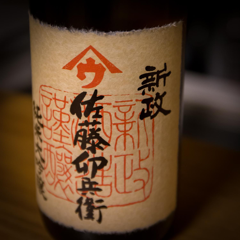 佐藤卯兵衛(4)