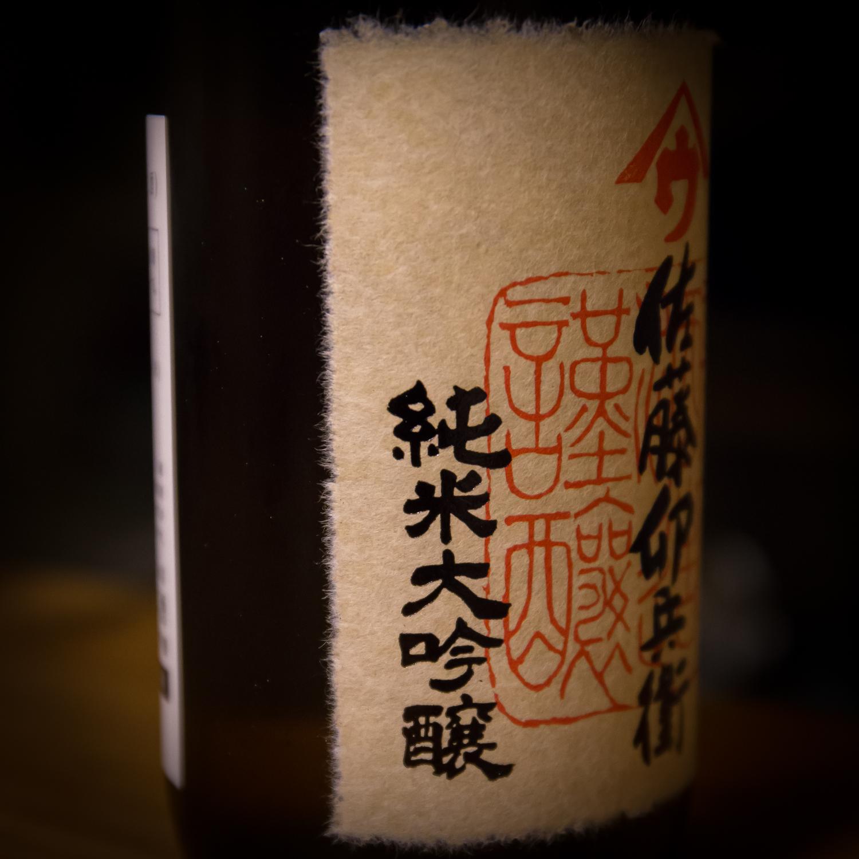 佐藤卯兵衛(5)